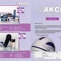 Zepter Akcia Vita 2002